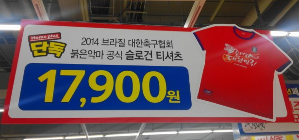 South Korean World Cup 2014 Homeplus Sell Sign