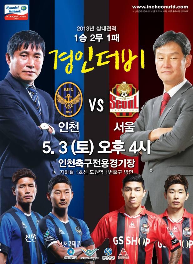 The Gyeongin Derby 2014 Poster - Incheon United vs. FC Seoul