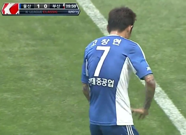 Ko Chang-hyun