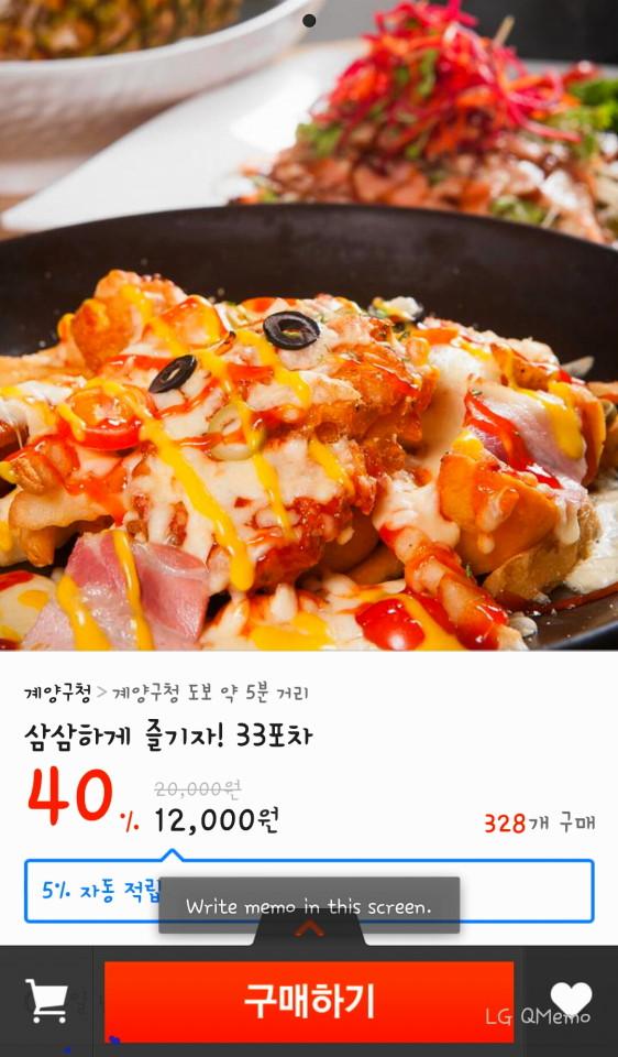33 Pocha Hof Tmon Incheon Listing