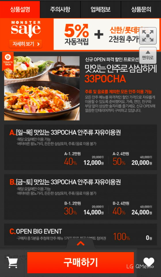 33 Pocha Hof Tmon Incheon Offer