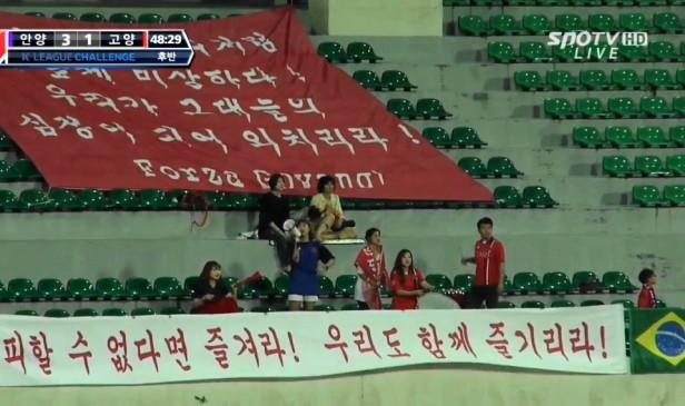 Away Goyang Hi Fans vs. FC Anyang