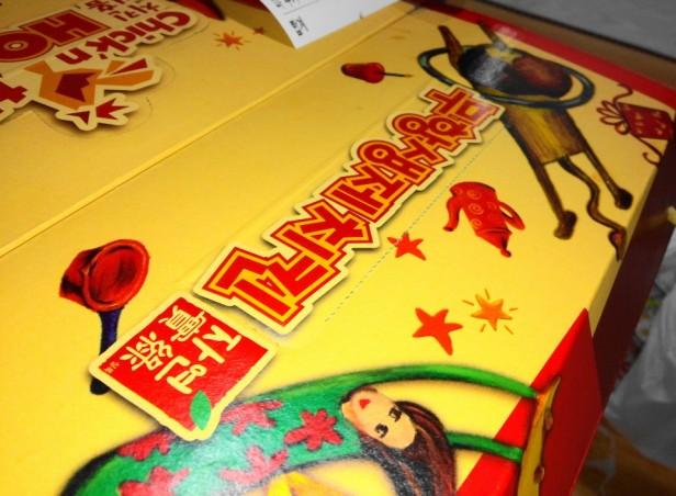 Chick'n The Home Korea box art