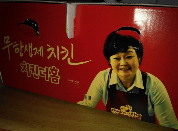 Chick'n The Home Korea spokesperson
