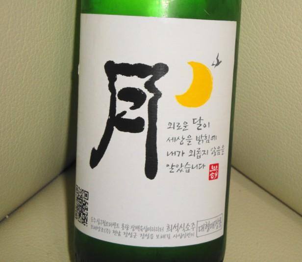 Korean Moon Soju Front
