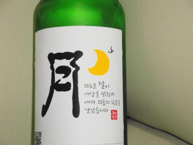 Korean Moon Soju Wol