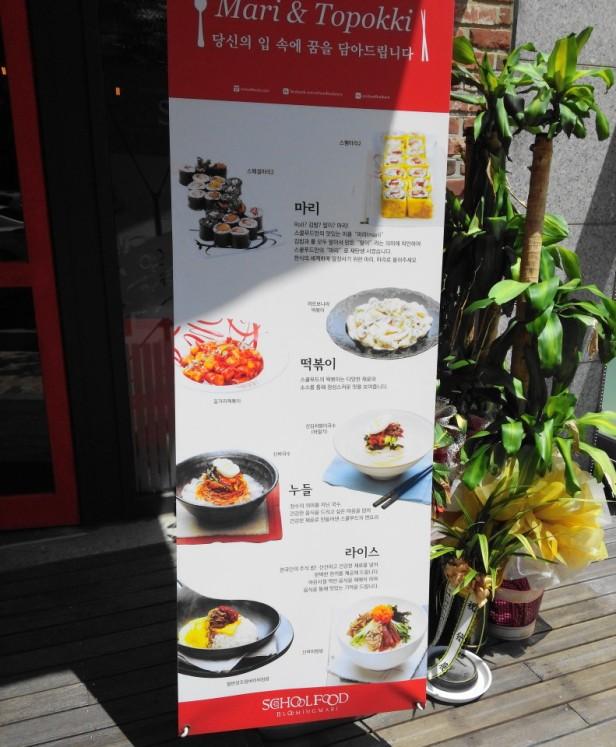 School Food Blooming Mari Offers