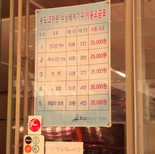 Songdo Central Park and Lake Incheon Price List