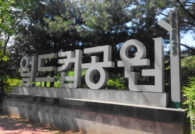 Seoul World Cup Park Sign