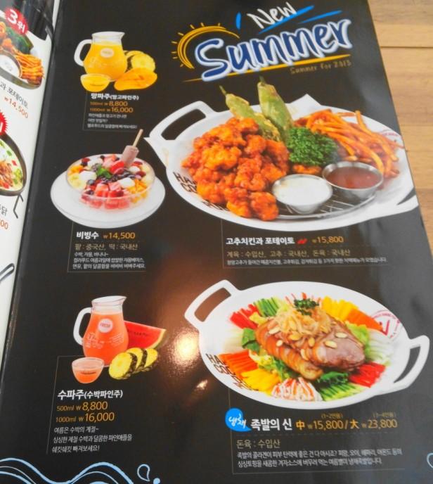 Wara Wara Restaurant Korea Menu Food