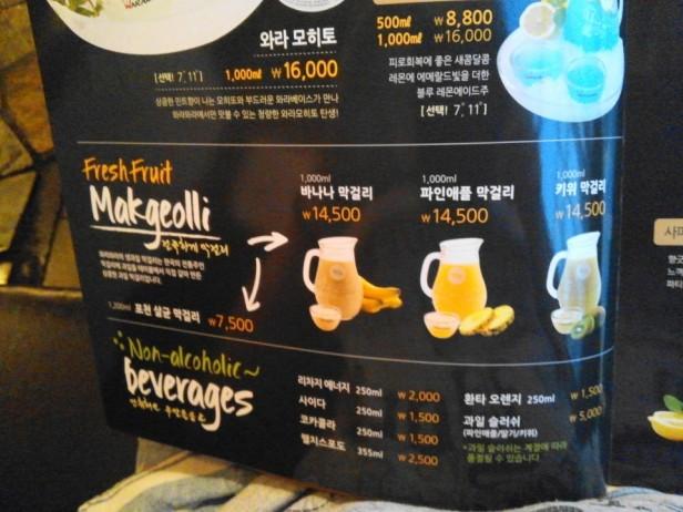Wara Wara Restaurant Korea Menu Makkoli Cocktails