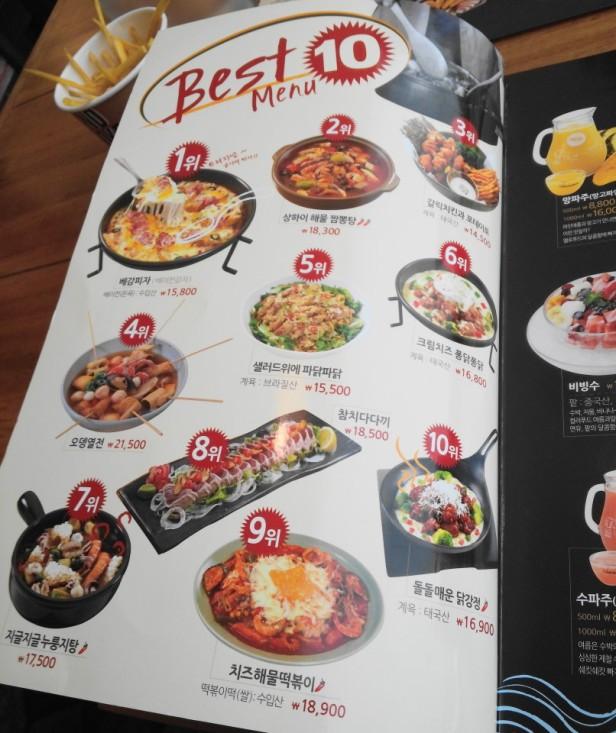 Wara Wara Restaurant Korea Menu Top