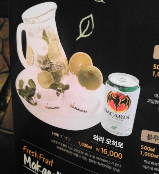 Wara Wara Restaurant Korea Mojito