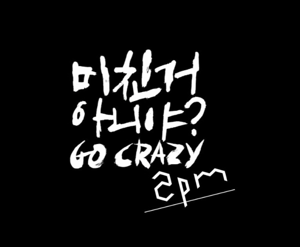 2pm go crazy banner