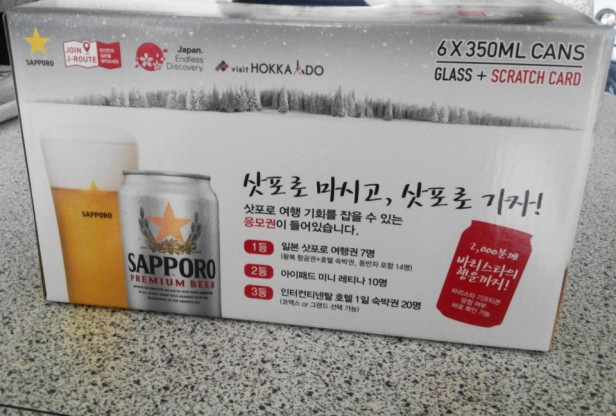 Chuseok 2014 Gift Set Beer