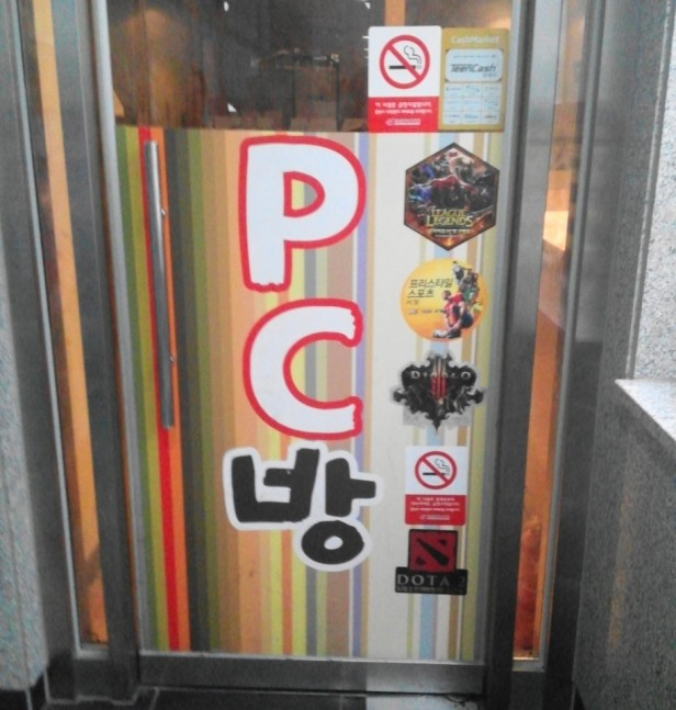 PC Bang Korean Internet Cafe Door