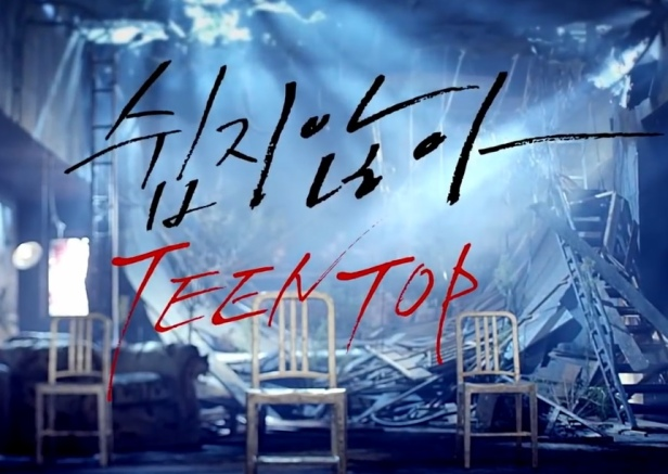 Teen Top Missing Bathrom Main Banner