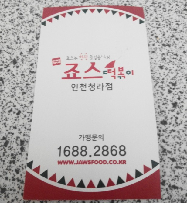 Card number good for the Cheongna, Incheon outlet.
