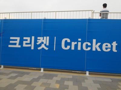 Yeonhui Cricket Ground Incheon Sign