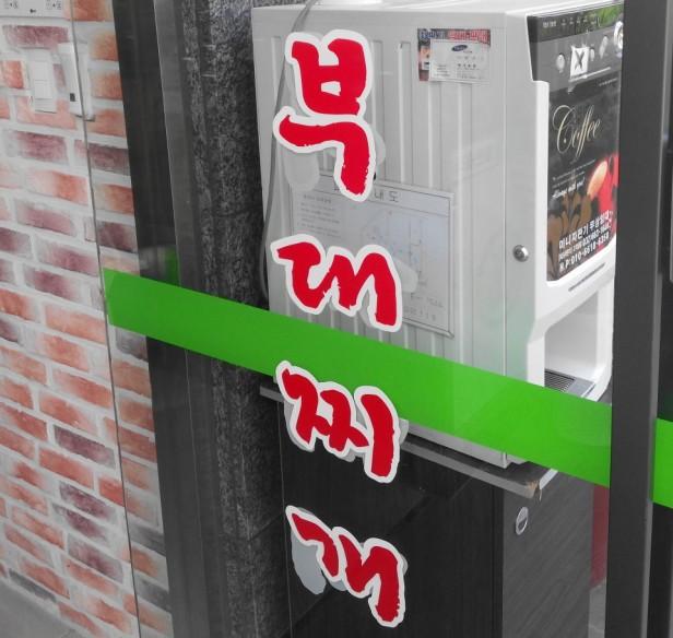 Budaejjigae Cheongna Incheon - Michuhol