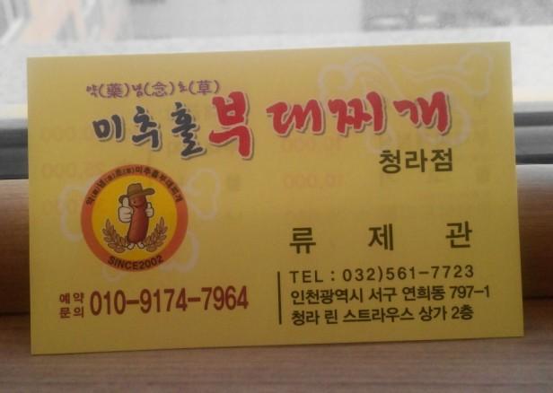 Budaejjigae Michuhol Cheongna Incheon Card
