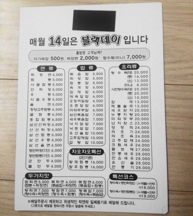 Chinese Delivery Menu in South Korea
