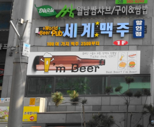 I'm Beer - Cheongna Incheon Back Sign