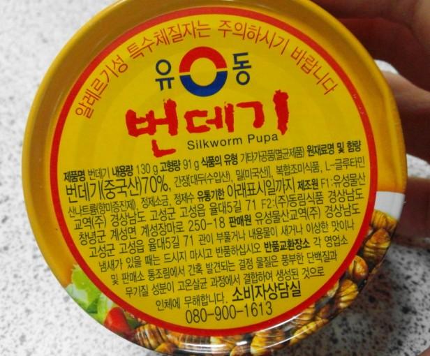 Korean can of Silkworm Pupa Bondaeggi