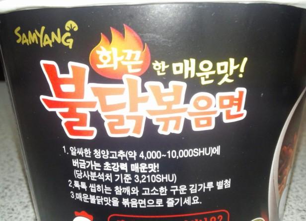 Super Spicy Korean Noodles Buldak Bokkeum Info