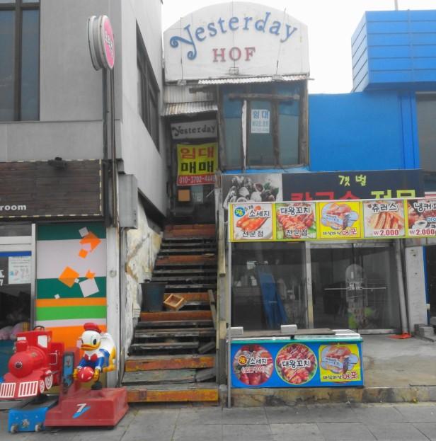 Yesterday Hof - Wolmido, Incheon