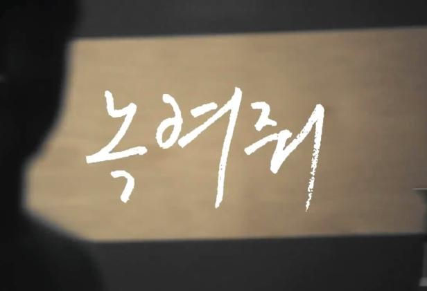 Eric Nam Melt My Heart - Banner ko
