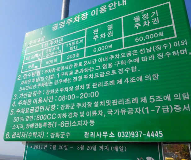 Dongmak Beach Ganghwa-do Parking Cost
