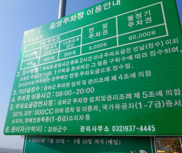 Dongmak Beach Ganghwa-do Parking Cost