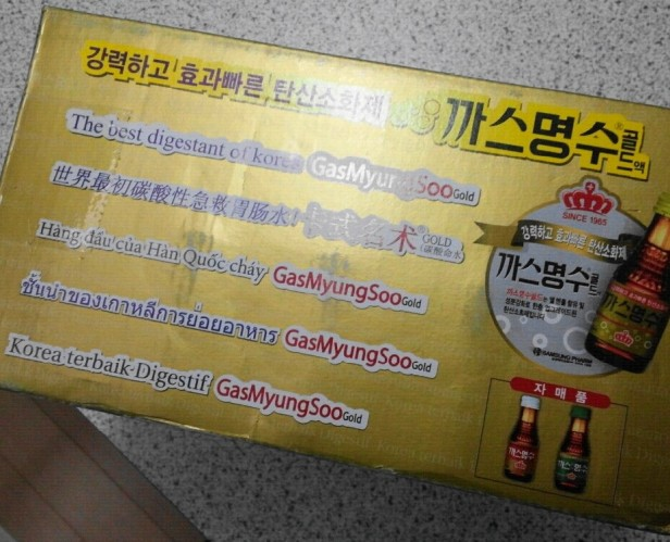 GasMyungSoo Korean indigestion drink pack english