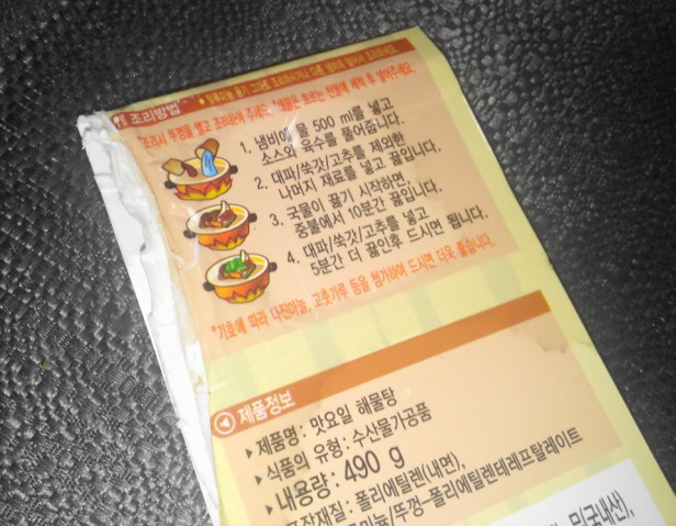 Homeplus Korean Spicy Seafood Stew Directions How To
