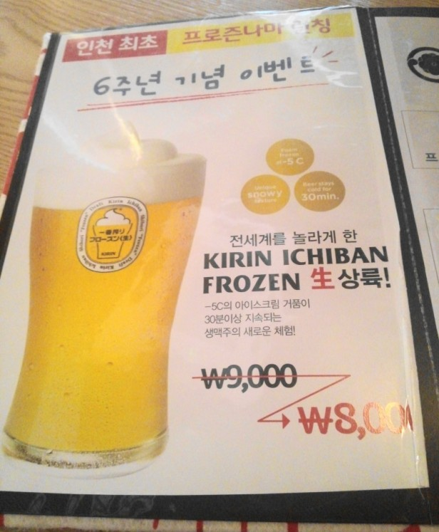 Izakaya Japanese Cheongna Incheon menu