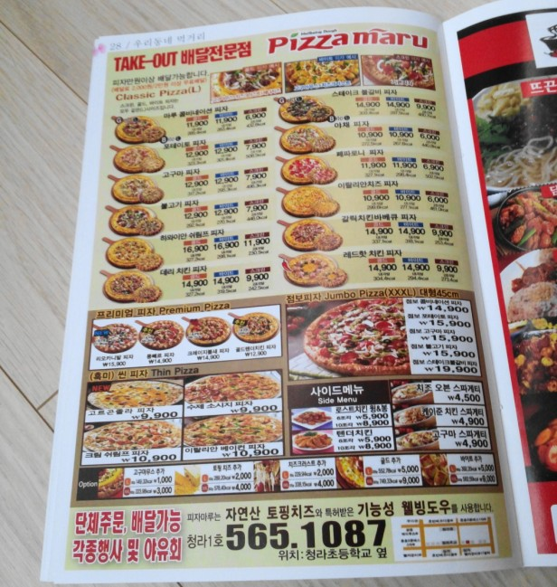 Pizza Maru South Korea Menu