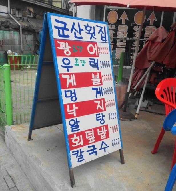 Wolmido Island Incheon Restaurant