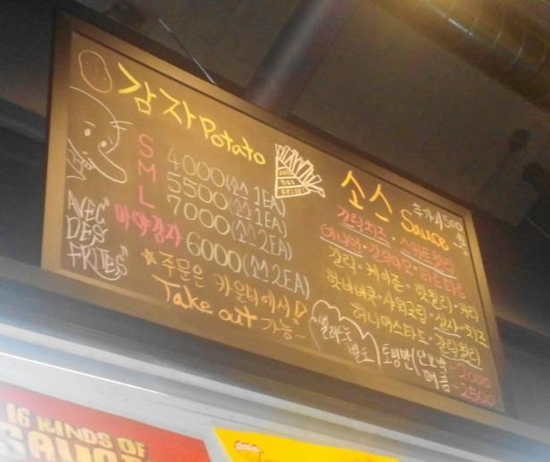 Avec Des Frites Korea big menu