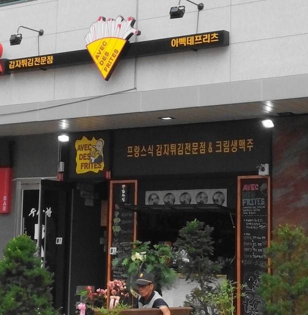 Avec Des Frites Korea Cheongna Incheon