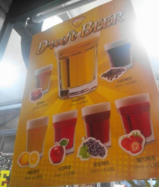 Avec Des Frites Korea flavored draft beers