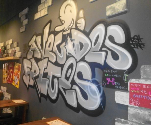 Avec Des Frites Korea graffiti