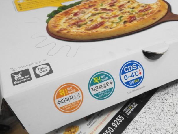 Pizza Nara Chicken Gongju Details