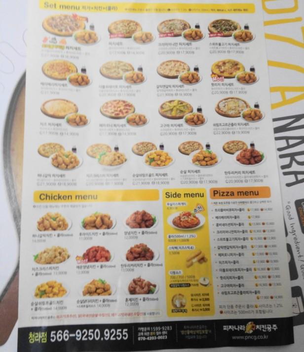 Pizza Nara Chicken Gongju Menu