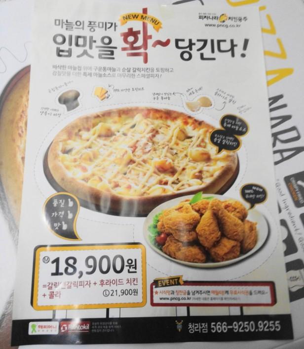 Pizza Nara Chicken Gongju Offer 2015