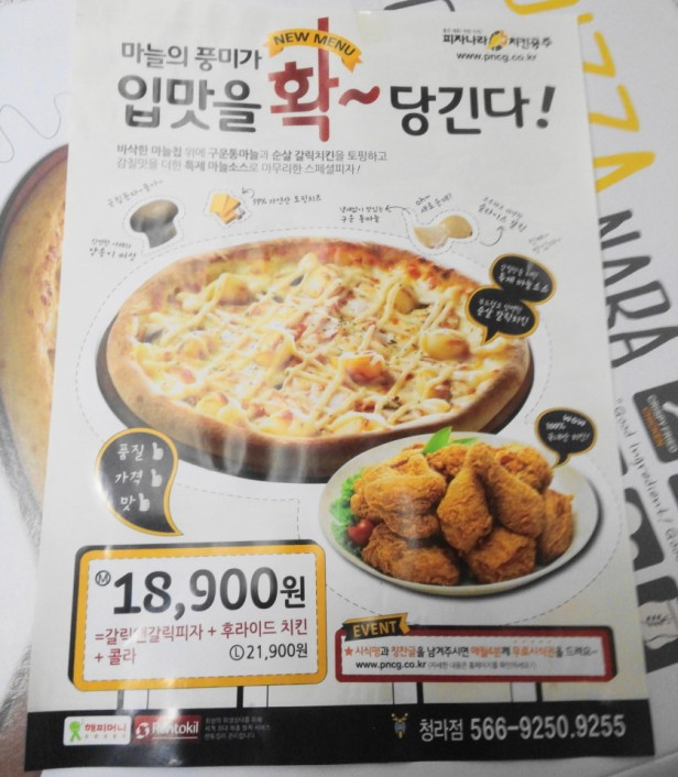 Pizza Nara Chicken Gongju Offer 2015