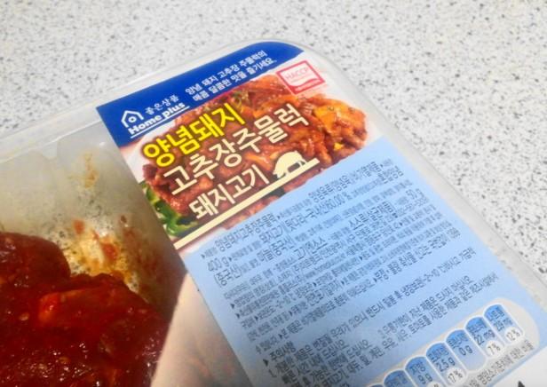 Pork Galbi at Home packet