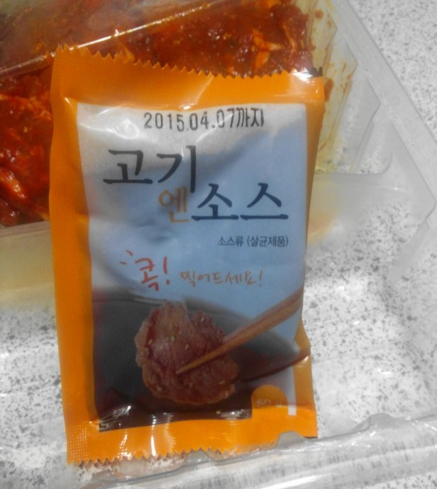 Pork Galbi at Home sauce