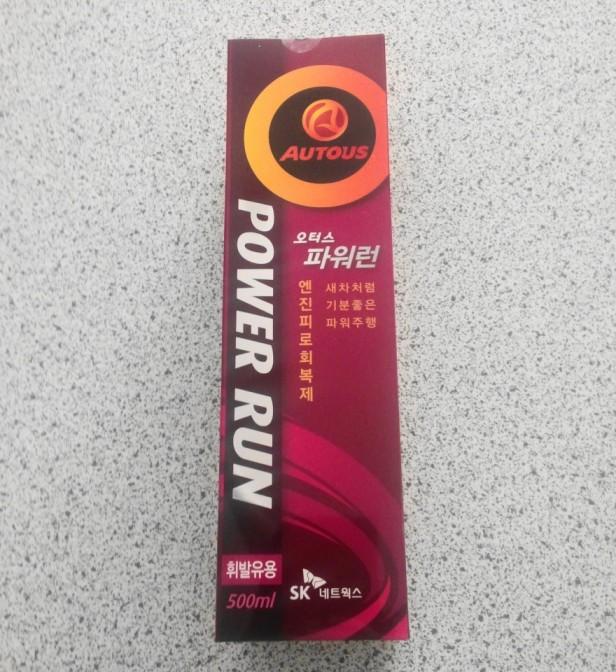 Power Run Autous SK Korea