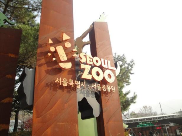 Seoul Zoo Entrance